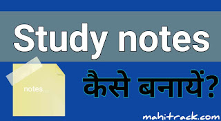 Study notes, notes, study, educational notes
