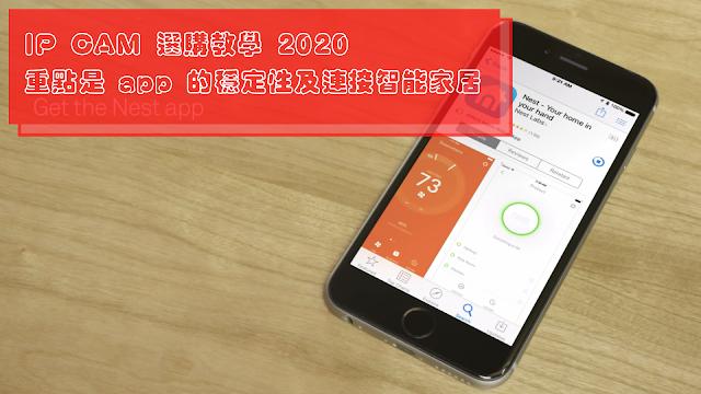 IP CAM 選購教學 2020:重點是 app 的穩定性及連接智能家居