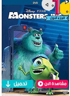 مشاهدة وتحميل فيلم شركة المرعبين المحدودة الجزء الاول 2001 Monsters, Inc. مترجم عربي