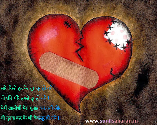 Broken Heart Picture With Sad Hindi Shayari  ~ SunilSaharan.in - Picture Gallery