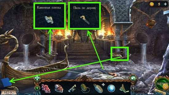 берем пилу, каменную плитку и манускрипт в игре затерянные земли 3