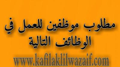 وظائف اليوم في مصر.. مطلوب مندوب دعاية وتسويق في المحافظات التالية