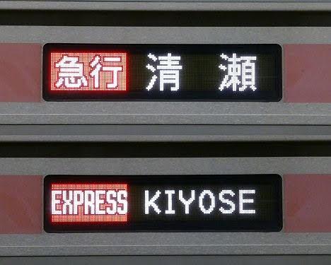 東急東横線 副都心線・西武線直通 急行 清瀬行き4 5050系