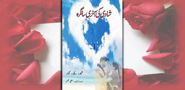 last-wedding-anniversary-prof-shiv-k-kumar-mughni-tabassum