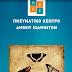 Πνευματικό Κέντρο Δήμου Ιωαννιτών:Όλες οι εκδηλώσεις  Ιανουαρίου - Μαρτίου