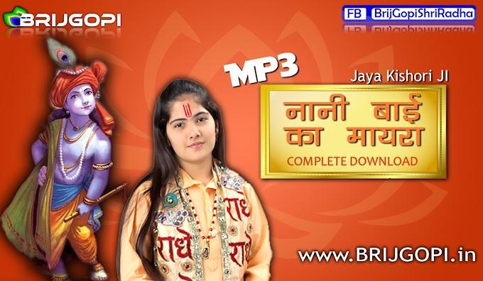 Nani Bai Ka Mayra (Jaya Kishori Ji)  COMPLETE DOWNLOAD