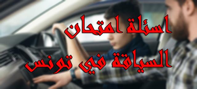 اسئلة امتحان السياقة في تونس