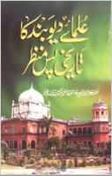 Ullam-e-Deoband Ka Tarikhi Pas Manzer