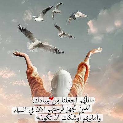 اللهم اجعلنا من عبادك الصالحين