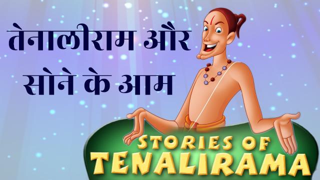 tenali raman hindi stories
