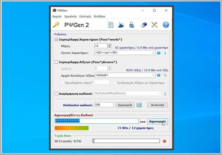 PWGen : Δημιουργήστε ασφαλείς κωδικούς πρόσβασης