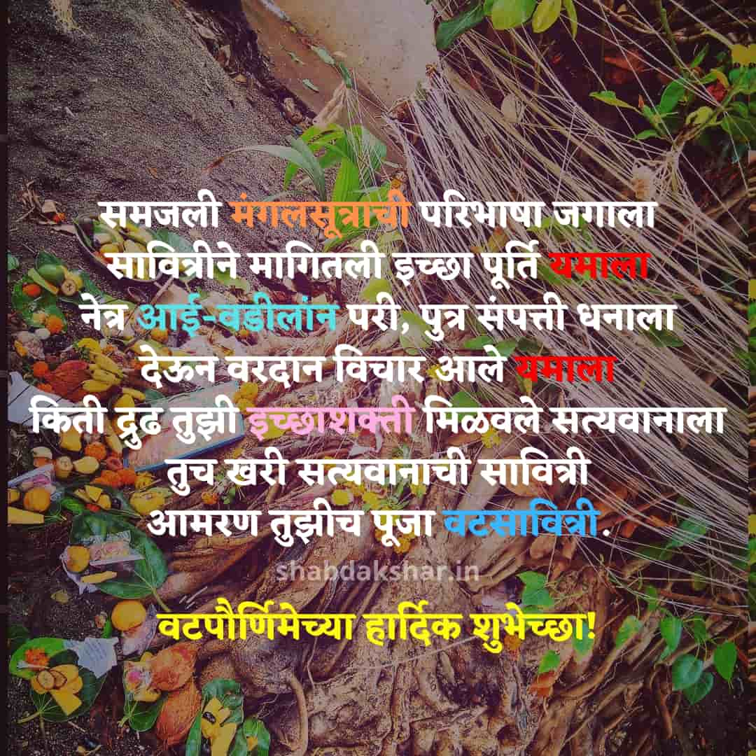 vatpurnima-subhechcha