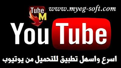 تنزيل فيديو من اليوتيوب