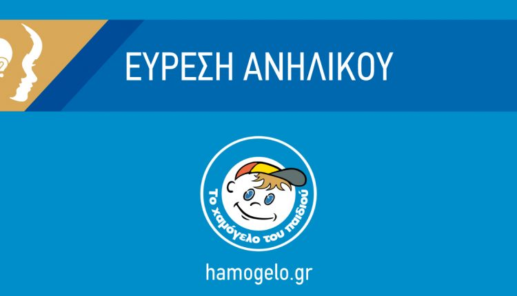 Θεσσαλονίκη: Βρέθηκε η 15χρονη που αγνοείτο