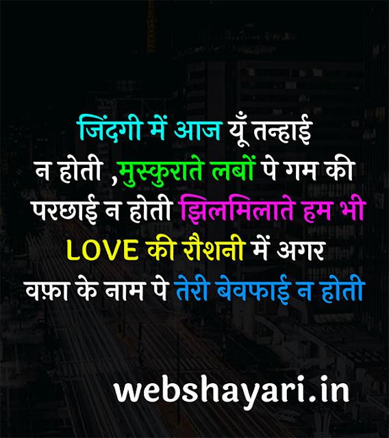 bewafa shayari download hindi