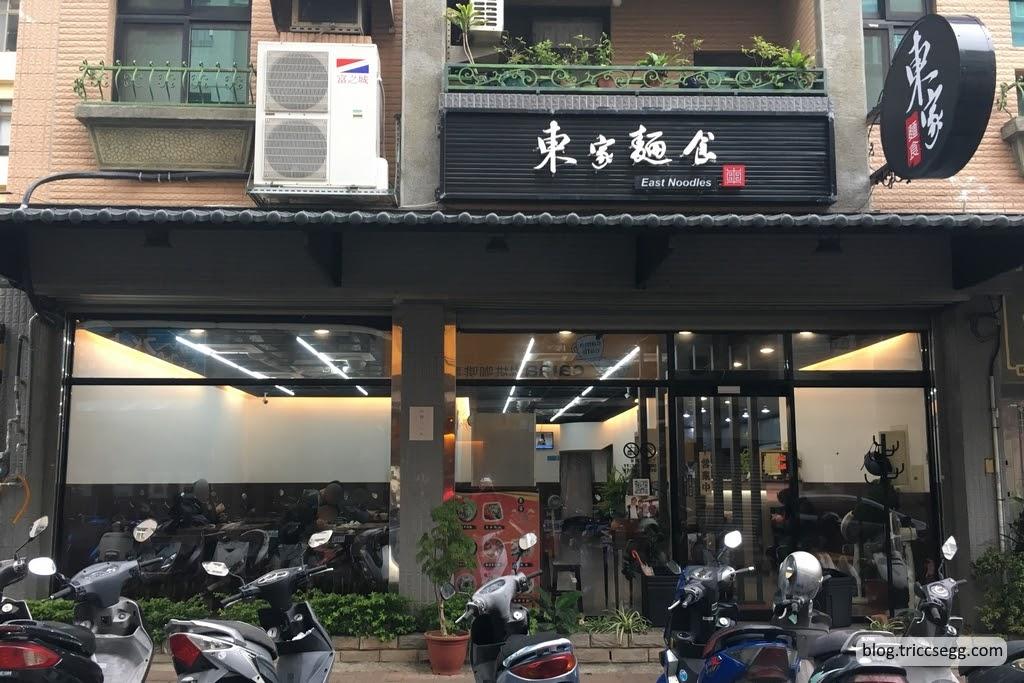 東家麵食(1).jpg