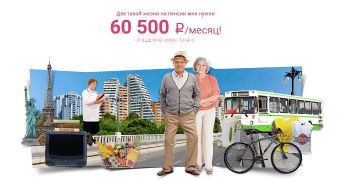Минимальная пенсия для двоих