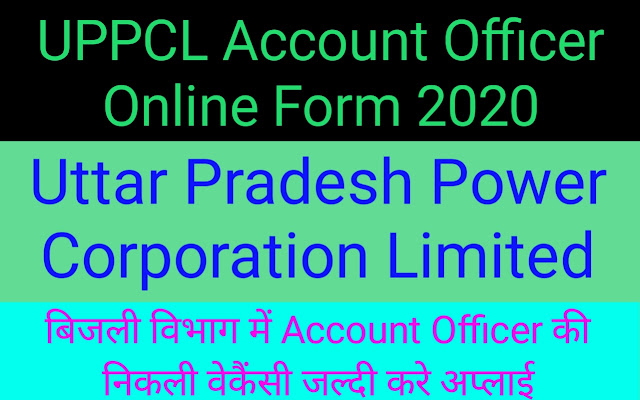 UPPCL Account Officer Online Form 2020