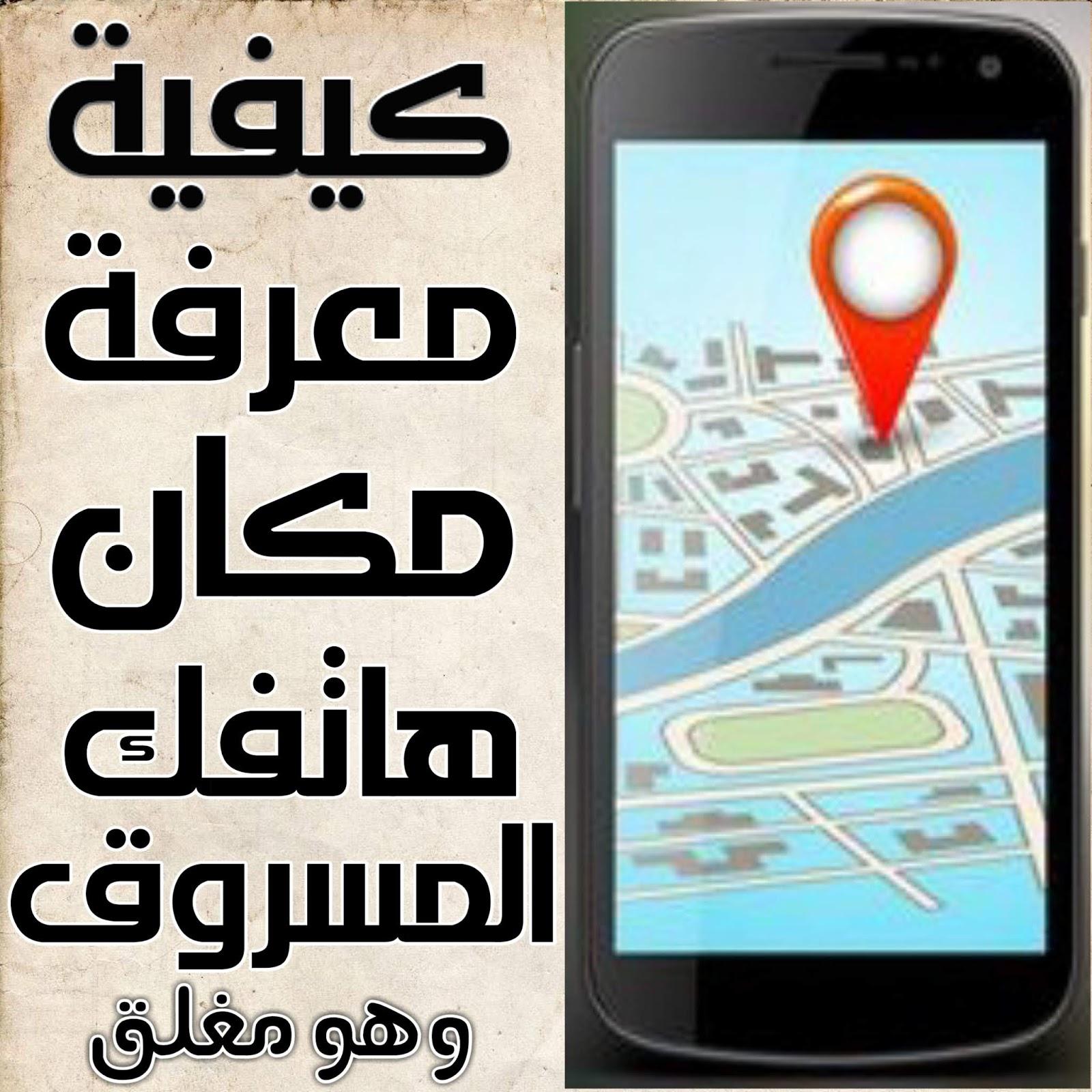 كيفية معرفة مكان الهاتف المسروق المغلق والعثور علي جهازك
