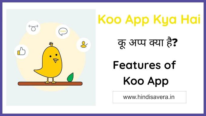 koo app kya hai in hindi