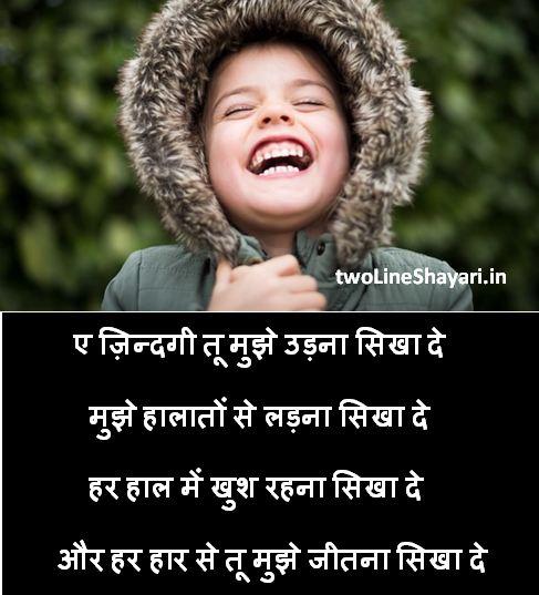 Shayari on zindagi images, Best shayari on life 2 line