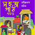 Sahaj Path Samagra (সহজ পাঠ সমগ্র) 1,2 & 3 by Rabindranath Tagore- Children books