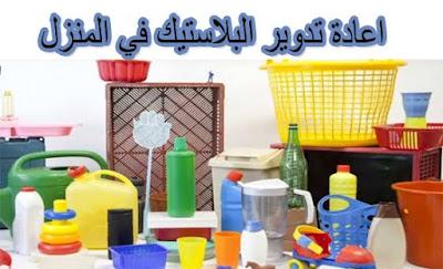 اعادة تدوير البلاستيك في المنزل