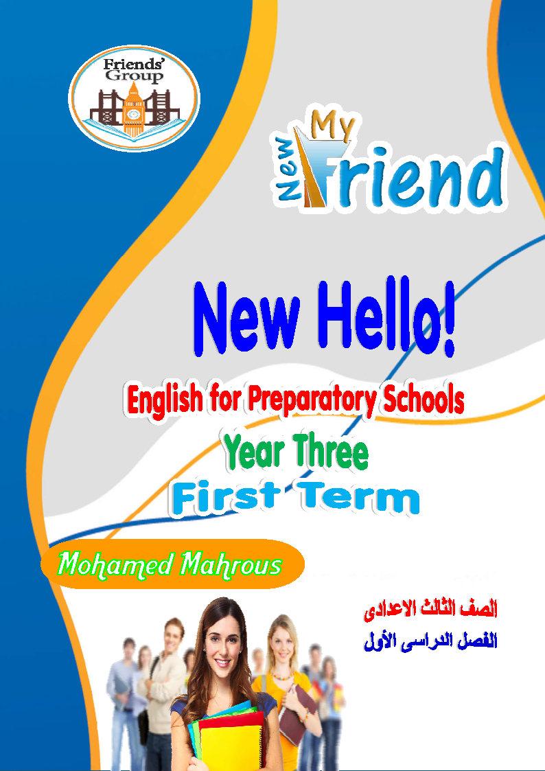 كتاب ماى نيوفريند لغة انجليزية الصف الثالث الإعدادى الترم الأول 2022 إهداء My Friend