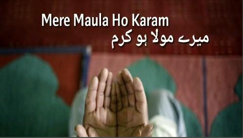 Mere Maula Ho Karam Dua Status - Islamic Status Videos