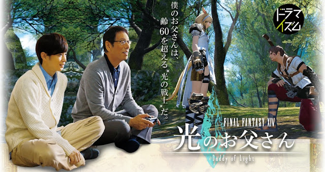 Download Dorama Jepang Final Fantasy XIV: Hikari no Otousan Batch Subtitle Indonesia