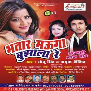Bhatar Mauga Bujhala Re - Bhojpuri album march 2016