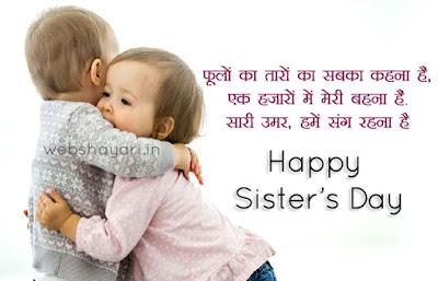 sister day shayari download hindi image