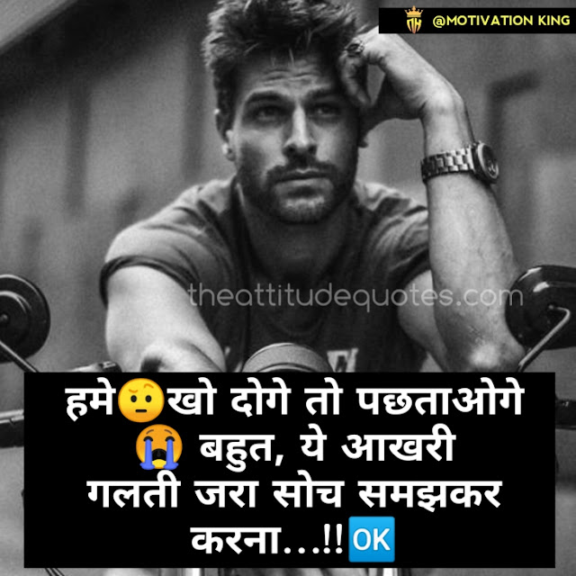 killer attitude status in hindi, shayari in hindi whatsapp status,boys attitude images, caption for boys attitude