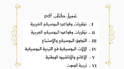 تحميل كتاب pdf نظريات وقواعد الموسيقى العربية و الغربية التدوق الموسيقي و الإستماع الآلات الموسيقية | الأغاني و الأناشيد الوطنية تربية الصوت
