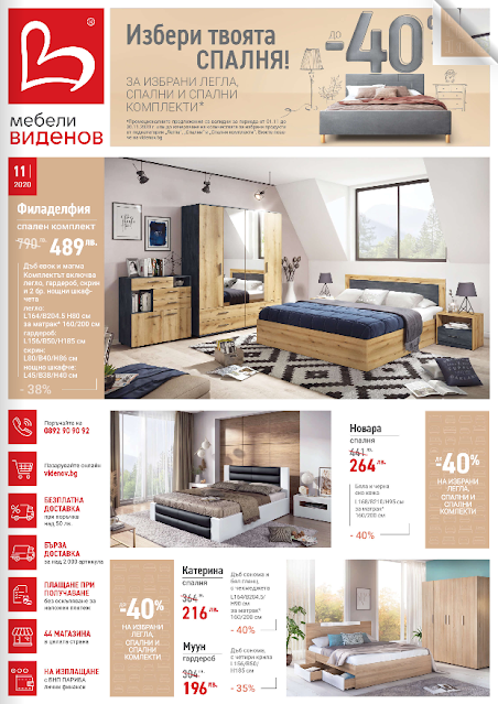Мебели ВИДЕНОВ Брошура - Каталог НОЕМВРИ 2020