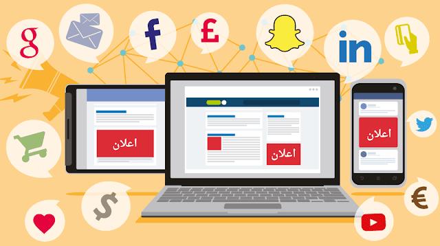 التجارة الإلكترونية والتسويق الإلكتروني