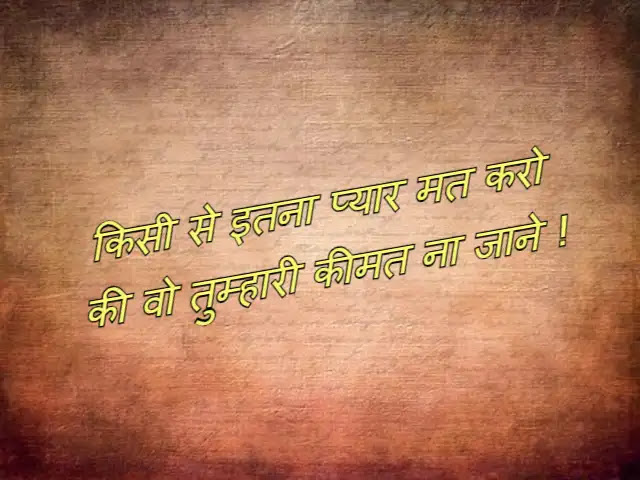 Best Emotional Quotes in Hindi on Life With Images