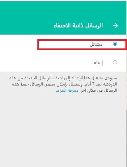 تفعيل الرسائل ذاتية الإختفاء على واتس اب 2021