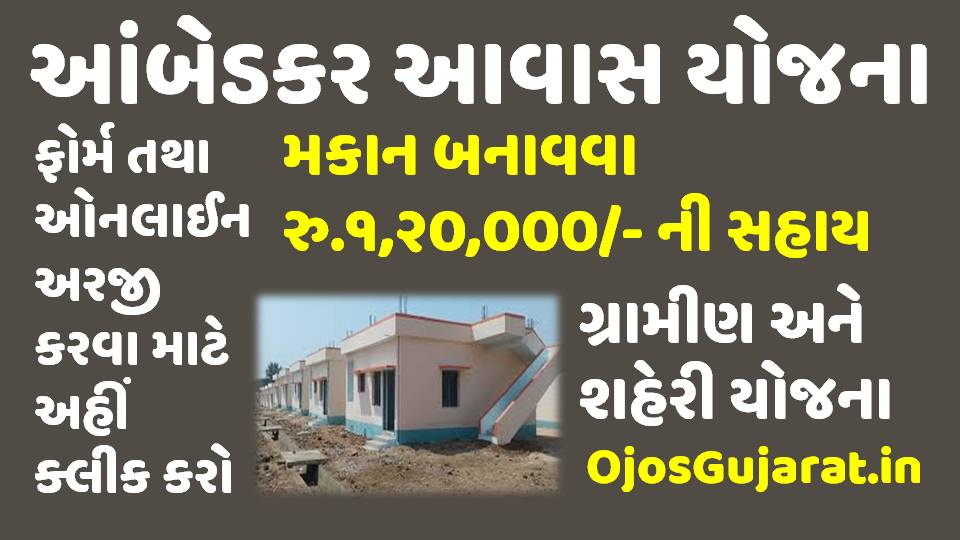 Ambedkar Awas Yojana Gujarat 2020 Online Application Form at esamajkalyan.gujarat.gov.in