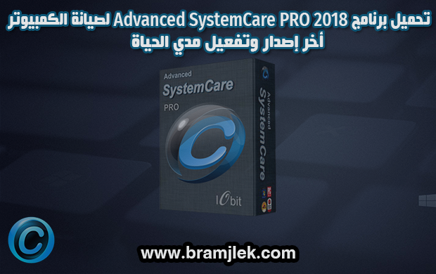 Download Advanced SystemCare PRO 2019