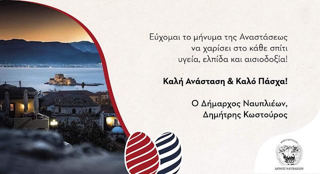 Ευχές από τον Δήμαρχο Ναυπλιέων Δημήτρη Κωστούρο