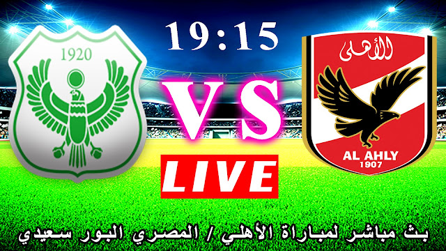 al-ahly-vs-el-masry-club