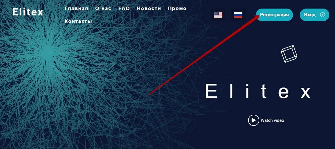 Регистрация в Elitex