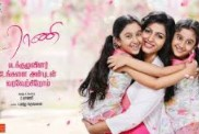 Engamma Rani 2017 Tamil Movie Watch Online