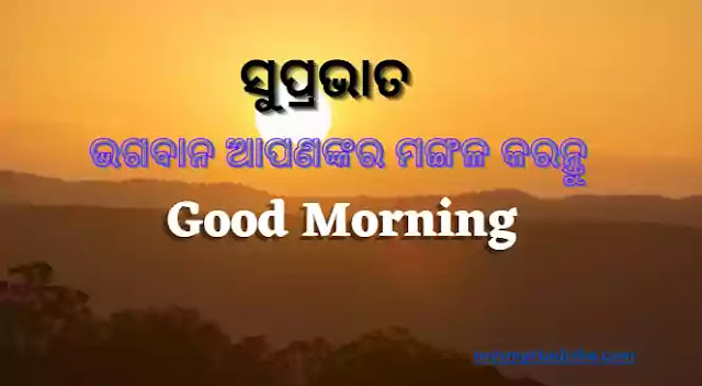 good morning quotes in odia