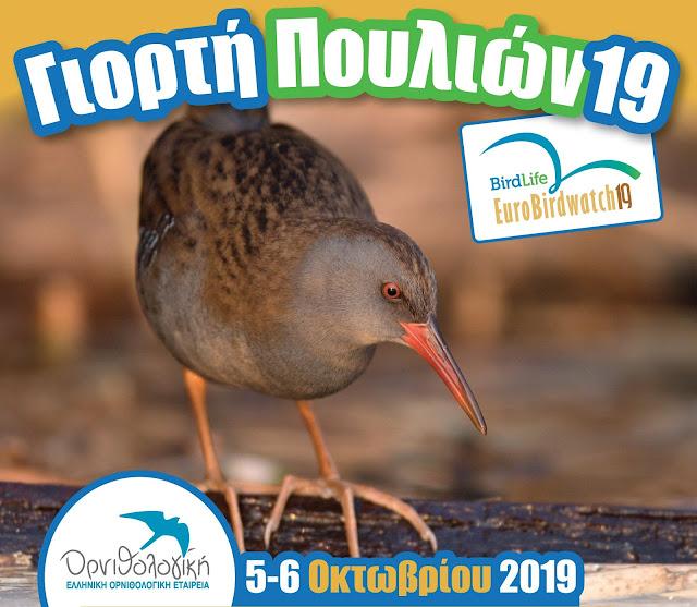 Εκδηλώσεις εορτασμού της Πανευρωπαϊκής Γιορτής των Πουλιών