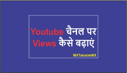 Youtube PAr Views Kaise Badhaye, Youtube Views Kaise Badhaye