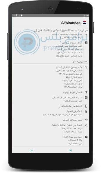 تثبيت واتساب صنعاء الازرق 2020
