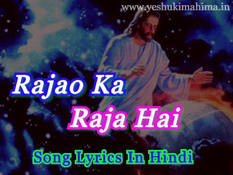 Rajao Ka Raja Hai Song Lyrics, राजाओं का राजा है, Hindi Jesus Worship Song Lyrics
