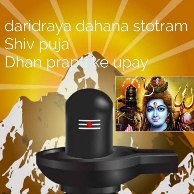 Daridraya Dahana Stotram-Shiv Puja-Dhan Prapti Ke Upay